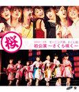 モーニング娘。さくら組:モーニング娘。さくら組 初公演〜さくら咲く〜