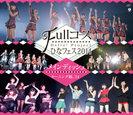 V.A.:Hello! Project ひなフェス 2014 〜Full コース〜<メインディッシュはモーニング娘。'14です。>