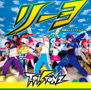 T-Pistonz:リーヨ〜青春のイナズマイレブン〜