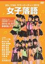 モーニング娘。9期・10期:BS-TBS サマーパーティー2012「女子落語」
