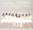 S/mileage /ANGERME SELECTION ALBUM「大器晩成」:【通常盤】