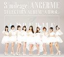 S/mileage /ANGERME SELECTION ALBUM「大器晩成」:【通常盤】