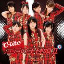 ℃-ute:江戸の手毬唄II