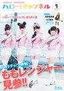 HELLO! PROJECT:ハロー!チャンネル Vol.9