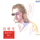 因幡晃:〜30周年記念ベストアルバム〜人生それは終わりのない旅