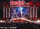 モーニング娘。'17:Morning Musume。'17 Live Concert in Hong Kong