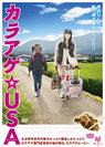 高橋愛:映画「カラアゲ☆USA 」