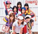 Berryz工房:1st 超ベリーズ