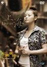 松浦亜弥:Live in 上海