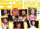 Berryz工房:Berryz工房コンサートツアー2006春〜にょきにょきチャンピオン!〜