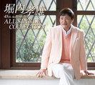 堀内孝雄:堀内孝雄45周年記念オールシングルコレクション