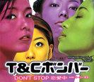 T&Cボンバ-:DON'T STOP 恋愛中