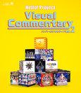 V.A.:ハロー!プロジェクト ビジュアルコメンタリー ~メンバーおすすめライブ映像~②
