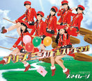 プリーズ ミニスカ ポストウーマン!:【初回生産限定盤D】