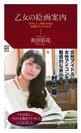和田彩花:乙女の絵画案内〜「かわいい」を見つけると名画がもっとわかる〜