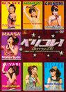 Berryz工房:Berryz工房コンサートツアー2008秋〜ベリコレ!〜