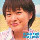 市井紗耶香 in CUBIC-CROSS:失恋LOVEソング