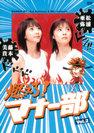 松浦亜弥・藤本美貴:燃えろ!マナー部 Vol.2