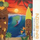 ヴァイヒ ウィズ フレンズ:アロハの贈りもの~ハワイアン・スタイルで聴く J-POPS~