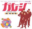 THE GARAGE:ガレージ・オープニングソング集 Vol.2