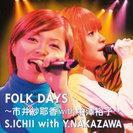 市井紗耶香 with 中澤裕子:FOLK DAYS〜市井紗耶香with中澤裕子〜