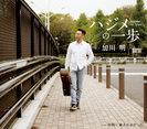 加川明:ハジメの一歩