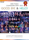 V.A.:Hello! Project COUNTDOWN PARTY 2013 〜 GOOD BYE & HELLO ! 〜