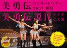 美勇伝:美勇伝コンサートツアー2007初夏 美勇伝Ⅳ〜ウサギと天使〜