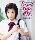 GOOD BYE 夏男:通常盤
