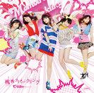 ℃-ute:シングルV「桃色スパークリング」