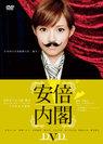 安倍なつみ:舞台 『安倍内閣』 DVD