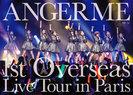 アンジュルム:ANGERME 1st Overseas Live Tour in Paris