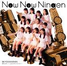 激辛LOVE/Now Now Ningen/こんなハズジャナカッター!:【初回生産限定盤B】