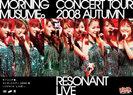 モーニング娘。:モーニング娘。コンサートツアー2008 秋 〜リゾナント LIVE 〜
