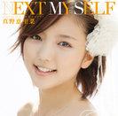 NEXT MY SELF:【初回生産限定盤B】