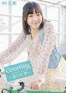譜久村聖:Greeting〜譜久村聖〜