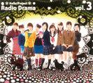 V.A.:ハロー!プロジェクト ラジオドラマ vol.3
