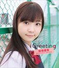稲場愛香:Greeting 〜稲場愛香〜