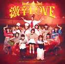BEYOOOOONDS:激辛LOVE/Now Now Ningen/こんなハズジャナカッター!
