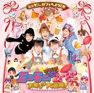 ミニモニ。:ミニモニ。THEムービー お菓子な大冒険!オリジナルサウンドトラック