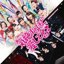 カントリー・ガールズ/つばきファクトリー:演劇女子部 「気絶するほど愛してる!」 オリジナルサウンドトラック