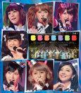 Berryz工房:Berryz工房デビュー10周年記念スッペシャルコンサート2014 Thank you ベリキュー!in 日本武道館[後編]