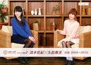 清水佐紀×矢島舞美:Hello! Project Station Archives Vol.2 『清水佐紀×矢島舞美 対談 2009〜2015』