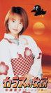 中澤裕子:カラスの女房
