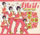 THE GARAGE:ガレージ・オープニングソング集 Vol.3