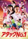 アンジュルム:演劇女子部「アタックNo.1」