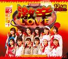 激辛LOVE/Now Now Ningen/こんなハズジャナカッター!:【通常盤A】