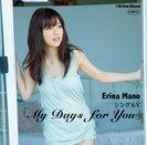 真野恵里菜:シングルV「My Days for You」