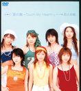 モーニング娘。おとめ組:シングルV「愛の園~Touch My Heart!~」