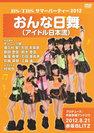 モーニング娘。9期・10期:BS-TBS サマーパーティー2012「おんな日舞(アイドル日本流)」